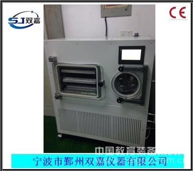双嘉100F 冷冻干燥机