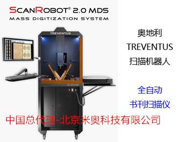 全自动ScanRobot古籍扫描仪-中国总代理