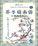 芥子园画谱-技法讲座-第二辑兰竹梅菊