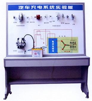 充电系统示教板