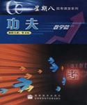 星期八高考课堂系列—功夫(数学篇)
