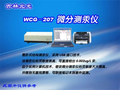 WCG-207型微分测汞仪