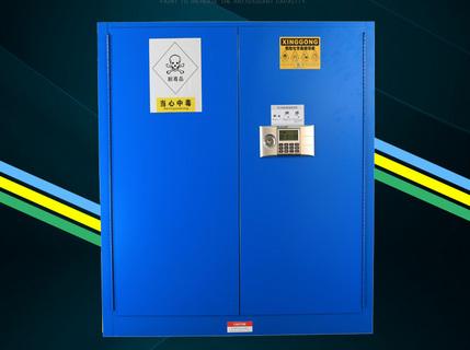 易制毒化学品安全存储柜