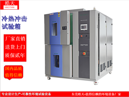 现货供应高低温快速转换冲击炉耐用