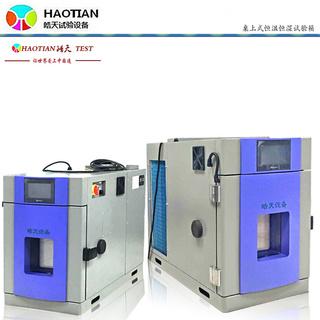 电磁炉芯片测试高低温试验箱九重安全保护装置