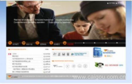 电子商务教学软件