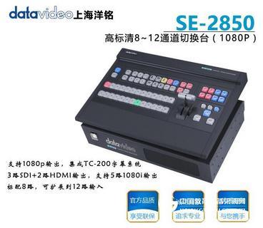 洋铭高标清8~12通道切换台(1080P) SE-2850