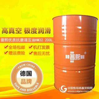 普熙抗磨液压油HM32