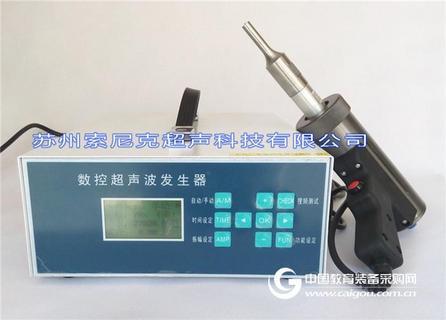 手持式超声波点焊机规格