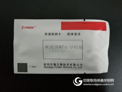 禽流感H7亚型抗原检测卡