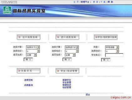 BP-35A型国际贸易与进出口模拟教学软件