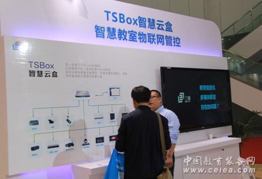 三步科技震撼亮相第74届中国教育装备展示会