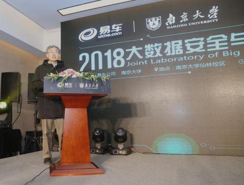 南京大学与易车共建大数据联合实验室