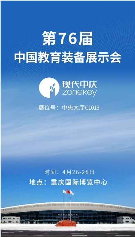 第76届中国教育装备展示会 | 我们在重庆等你!