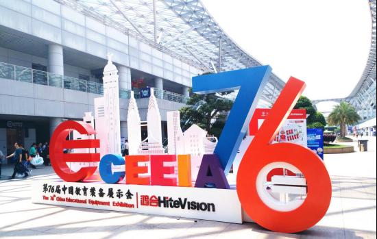既传统,更未来 鸿合亮相第76届中国教育装备展示会