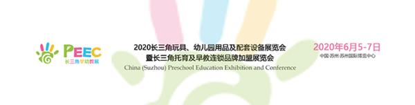 2020中国(苏州)长三角早幼教展