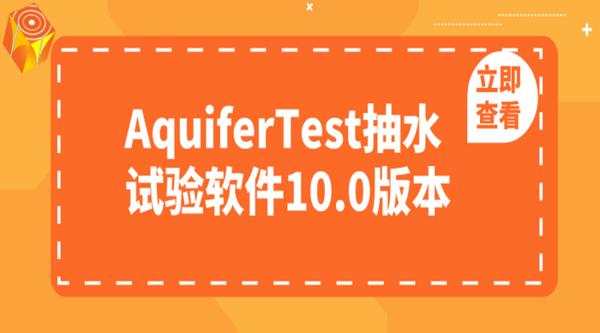 AquiferTest抽水试验软件10.0版本已正式发布