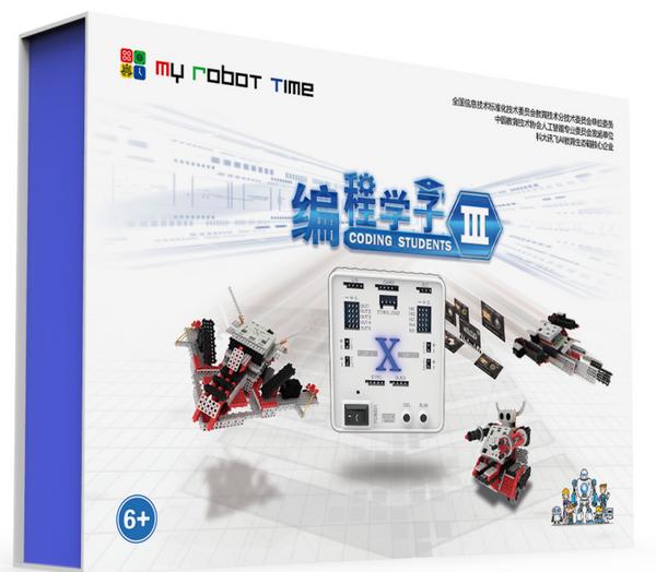 带孩子畅游机器人世界 编程学子III
