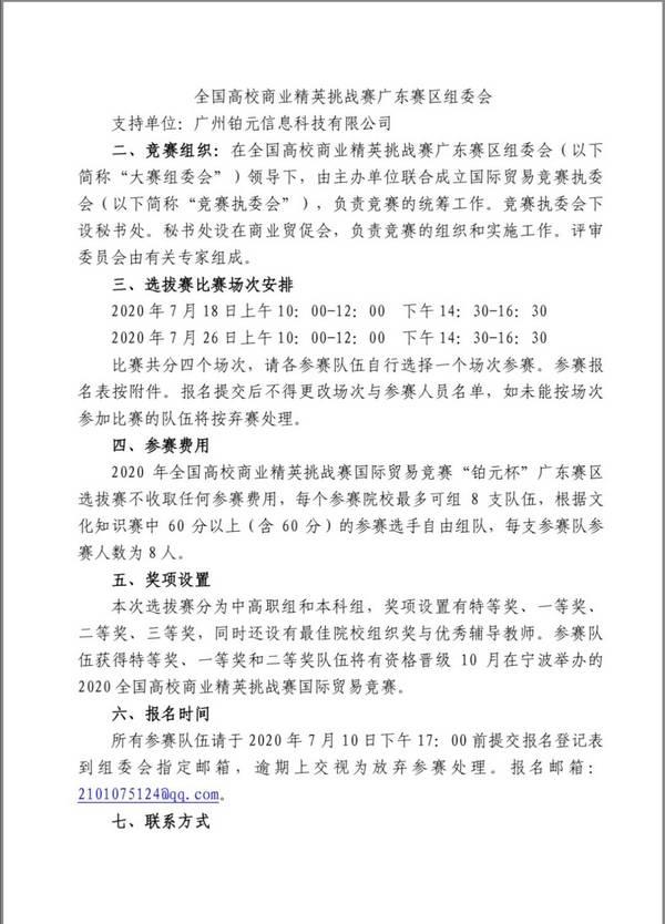 """2020国贸易赛""""铂元杯""""广东赛区选拔赛"""