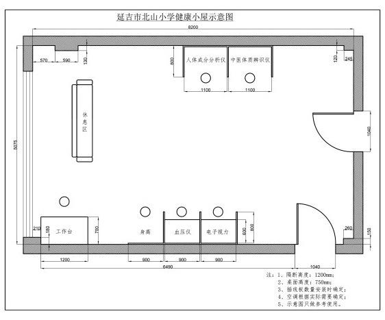 延吉市北山小学配备健康小屋监测师生体质