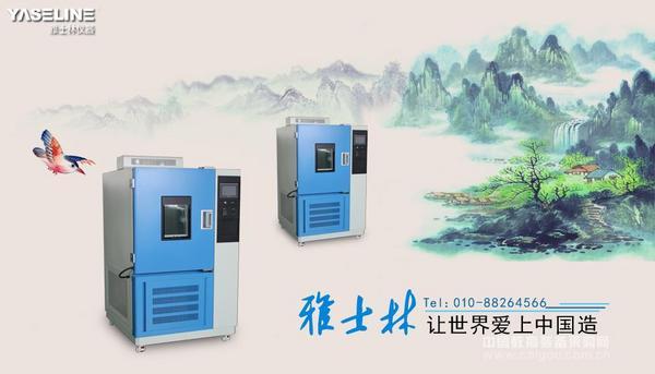 高低温箱制冷系统充注氟利昂的操作方法