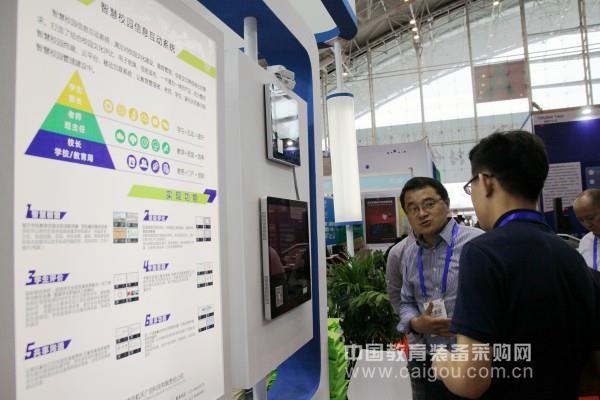 航天广信携智慧教室亮相南京教育装备展
