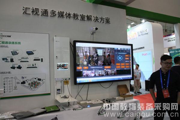 汇视通精彩亮相2016南京教育装备展示会