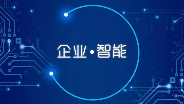 捷通华声灵云人工智能助企业业务智能化升级