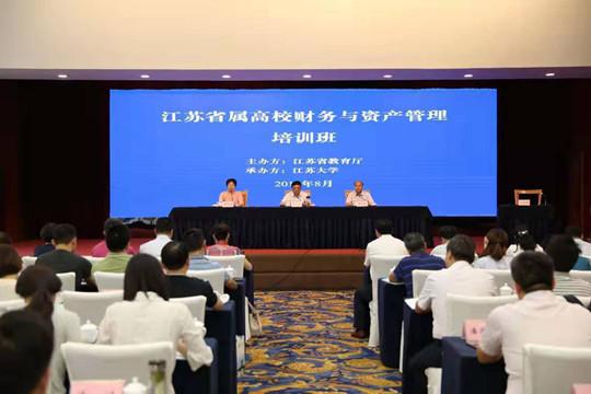 江苏省教育厅举办省属高校财务与资产管理培训