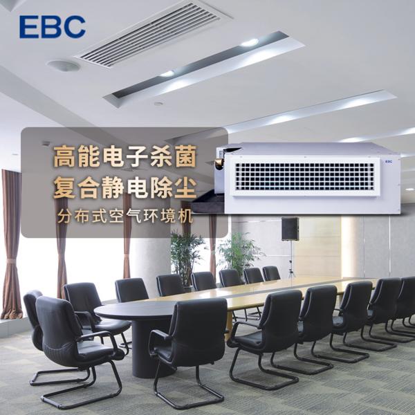 商用楼宇中央空调末端改造专业解决方案 EBC英宝纯诚邀您加盟