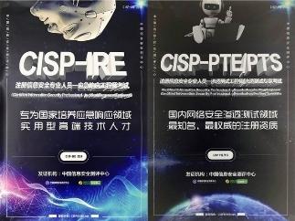 翡翠教育成为网络安全认证授权职业培训机构