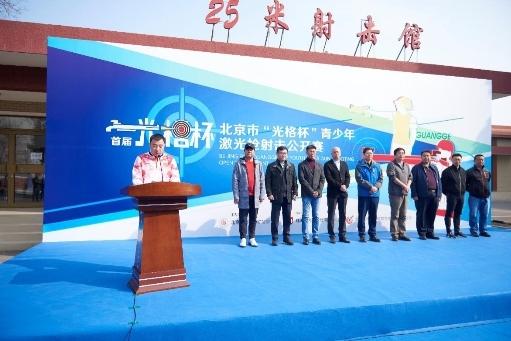 北京市首届光格杯激光枪射击公开赛日前鸣枪开赛