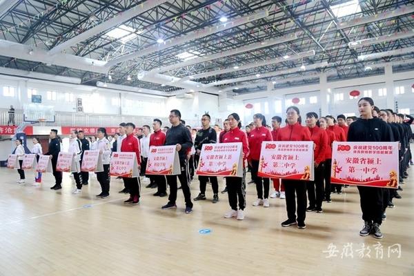安徽颍上县举行体育教师教学技能展演活动