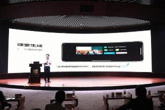 """清帆科技CEO張文鑄受邀出席""""第三屆孔蘇教育未來論壇""""并發表演講"""