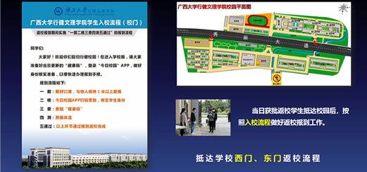 """广西大学行健文理学院:同心战""""疫"""",信息化助力学生疫情防控工作"""