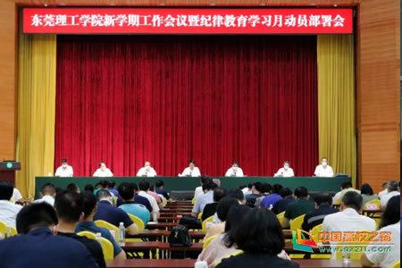 东莞理工学院新学期工作会议:抓住重点 精准发力 高质量推进改革发展