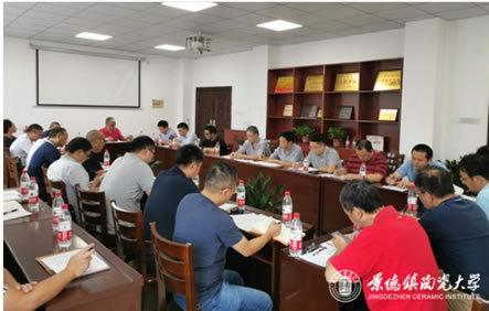 景德镇陶瓷大学召开2020年秋季学期第一次教学工作例会
