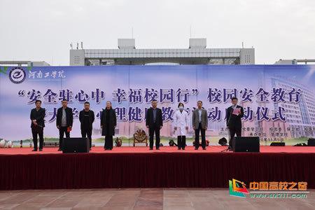 河南工學院舉辦校園安全教育暨大學生心理健康教育活動啟動儀式