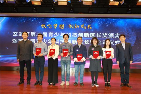 玄武区启动第三届青少年科技创新区长奖