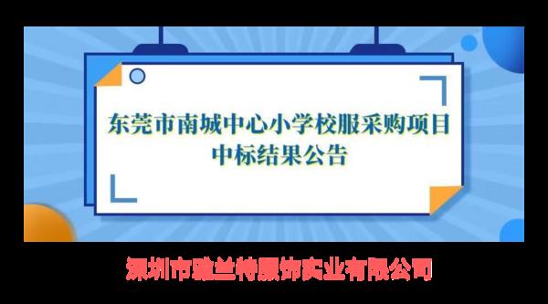 校服监管码助力深圳雅兰特成功中标东莞市南城中心小学校服采购项目