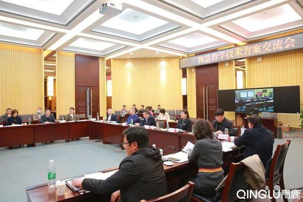 有深度、有成效!河南省高等学校智慧教学管理服务中心开展技术交流活动!