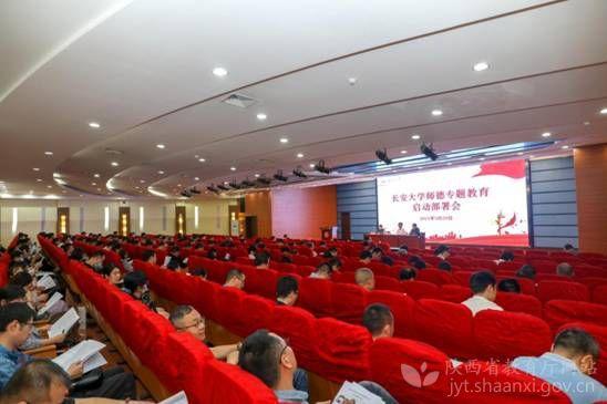 """长安大学""""三个聚焦""""协同发力提升教师教育教学水平"""