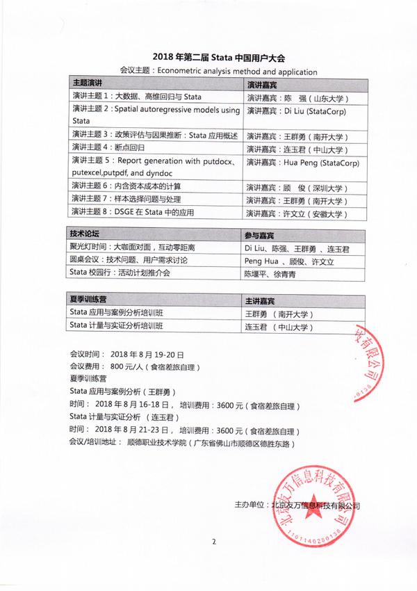 2018年第二届Stata中国用户大会邀请函