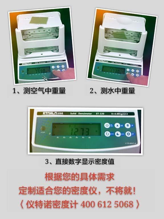 北京哪里有卖测橡胶密度的仪器