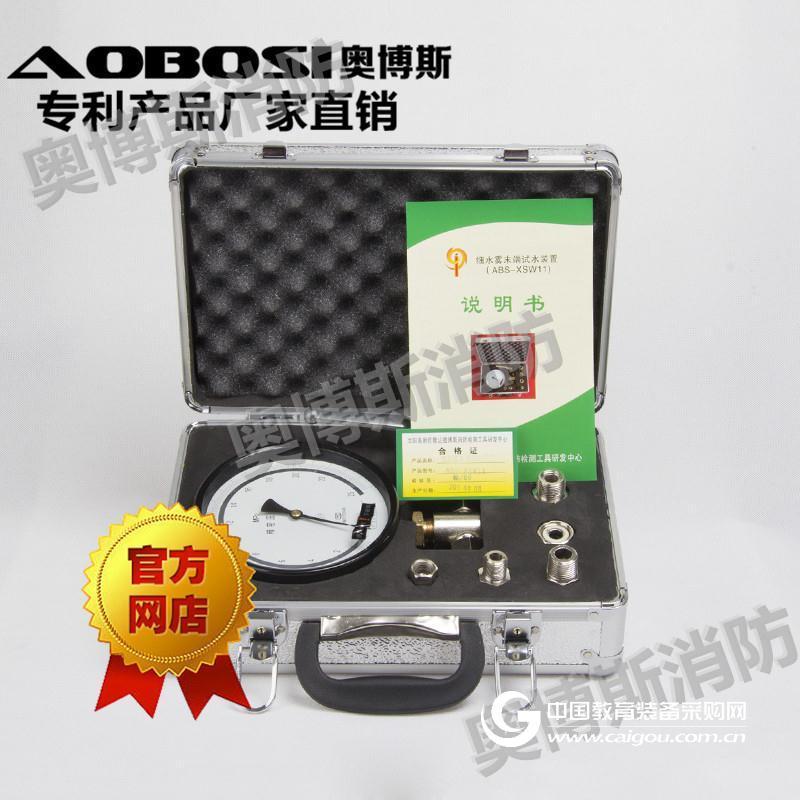 奥博斯消防耐高压细水雾末端试水装置0MPA-20MPA 0.4级