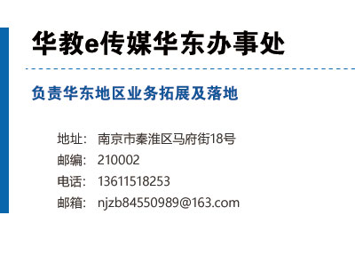 華教e傳媒華東辦事處