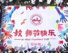 不一般!广州市为明学校国际部百人绘巨画献礼教师节