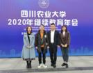 沙昭明校长率昭明教育旗下墨香苑学校领导参加四川农业大学2020年继续教育年会