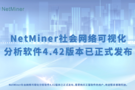 NetMiner社会网络可视化分析软件4.42版本已正式发布