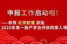 北京欧雷产学合作协同育人项目申报指南